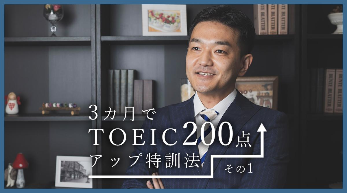 3カ月でTOEIC300→500点を実現!リスニング力&単語力アップのコツ
