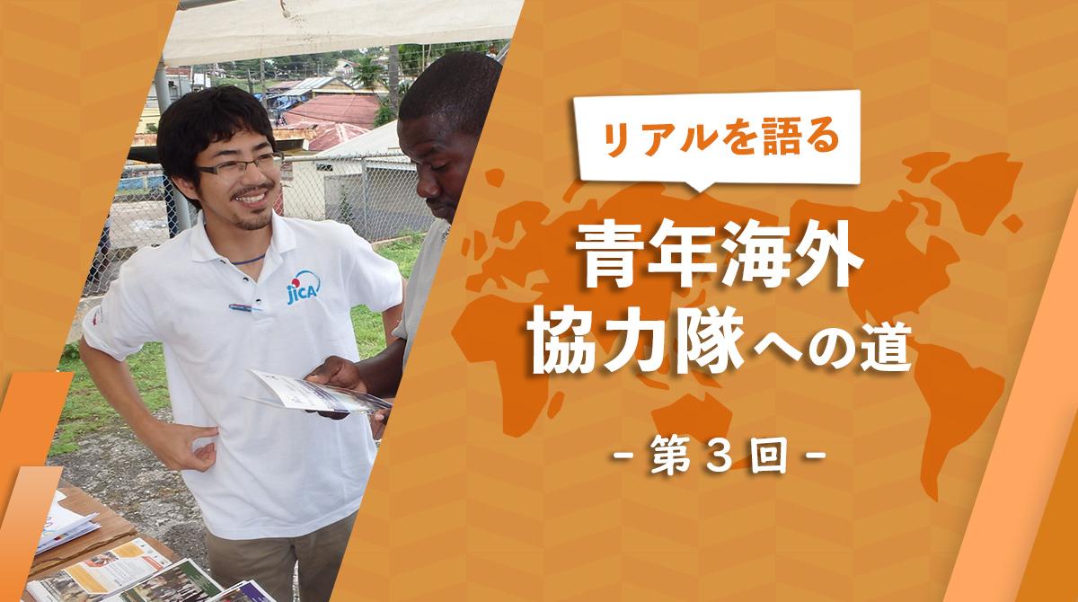 青年海外協力隊への道