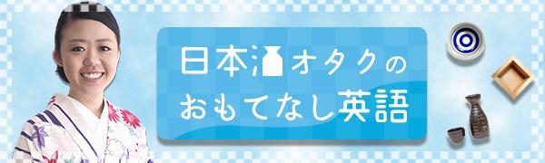 日本酒オタクのおもてなし英語