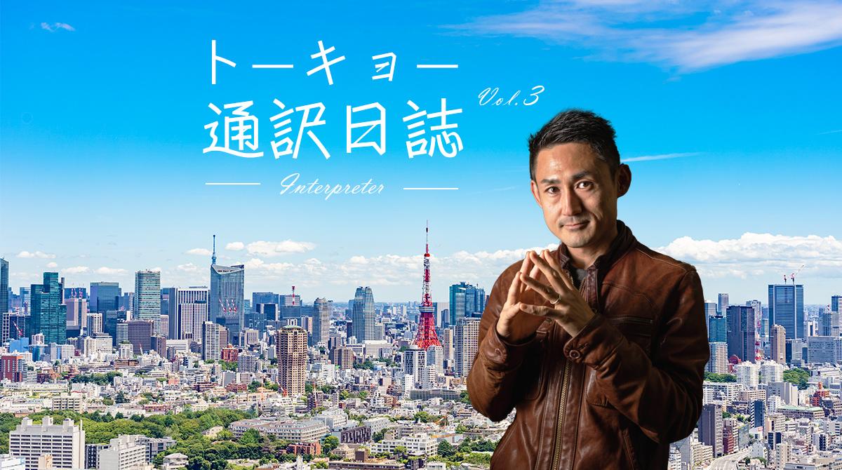 トーキョー通訳日誌