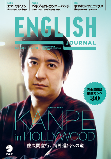 ENGLISH JOURNAL特別号