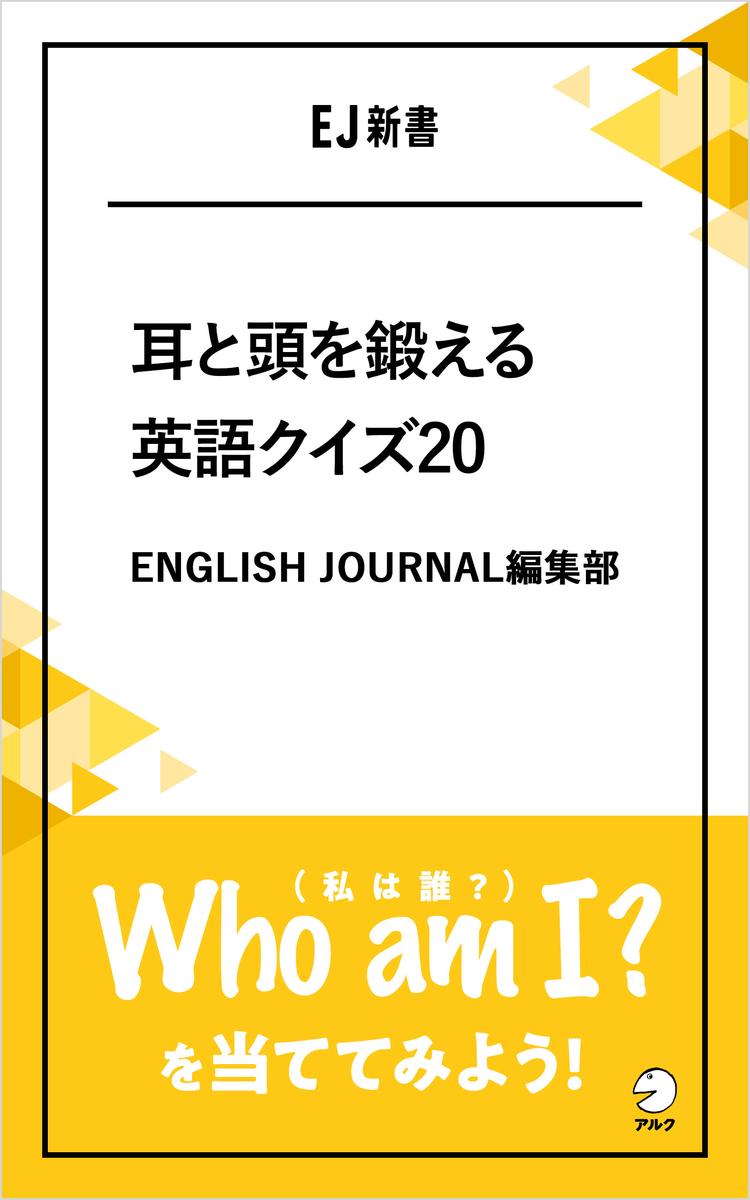 『耳と頭を鍛える英語クイズ20』ENGLISH JOURNAL編集部 編