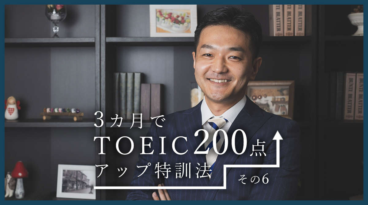 3カ月でTOEIC200点アップ特訓法