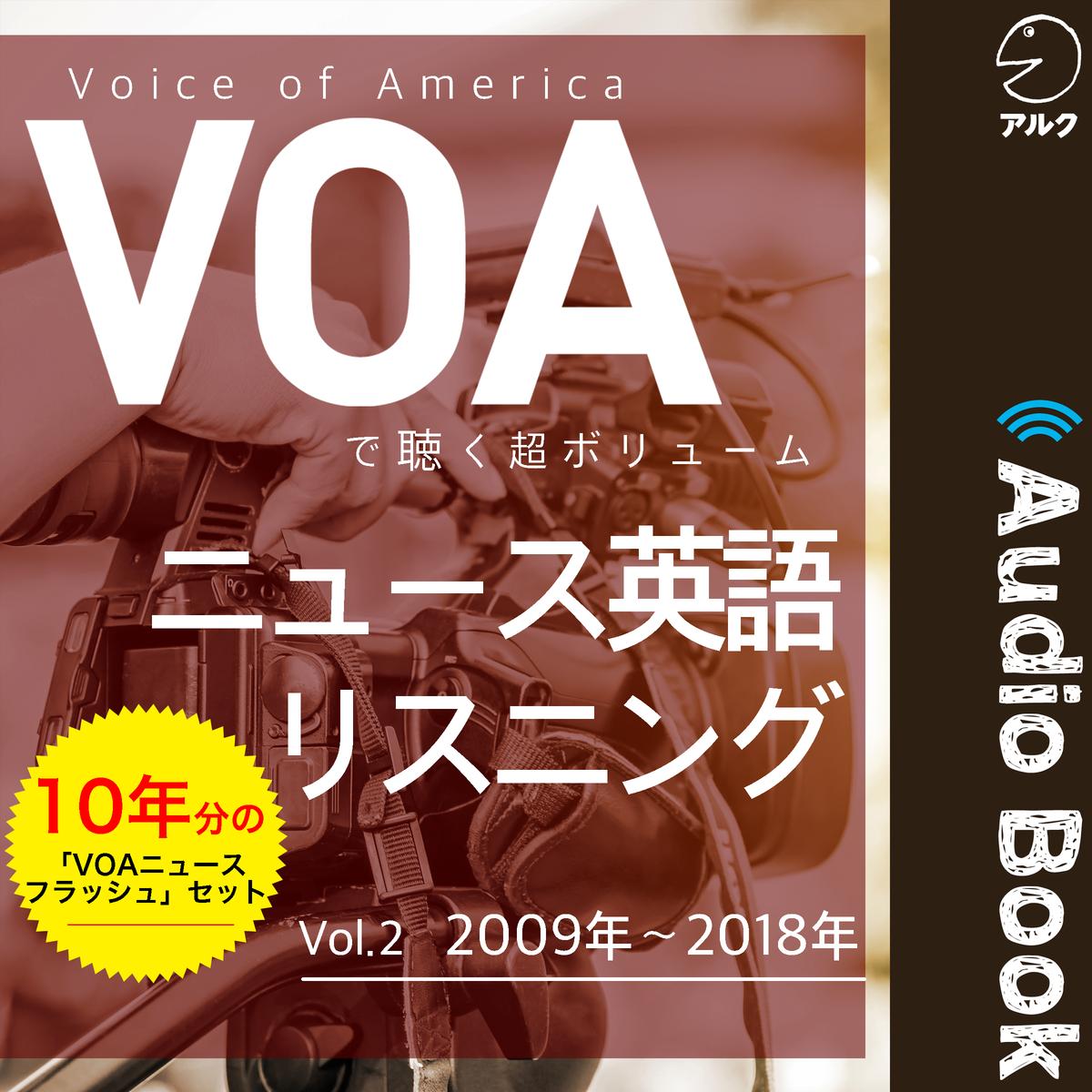 VOA超ボリューム―vol.2 2009年~2018年