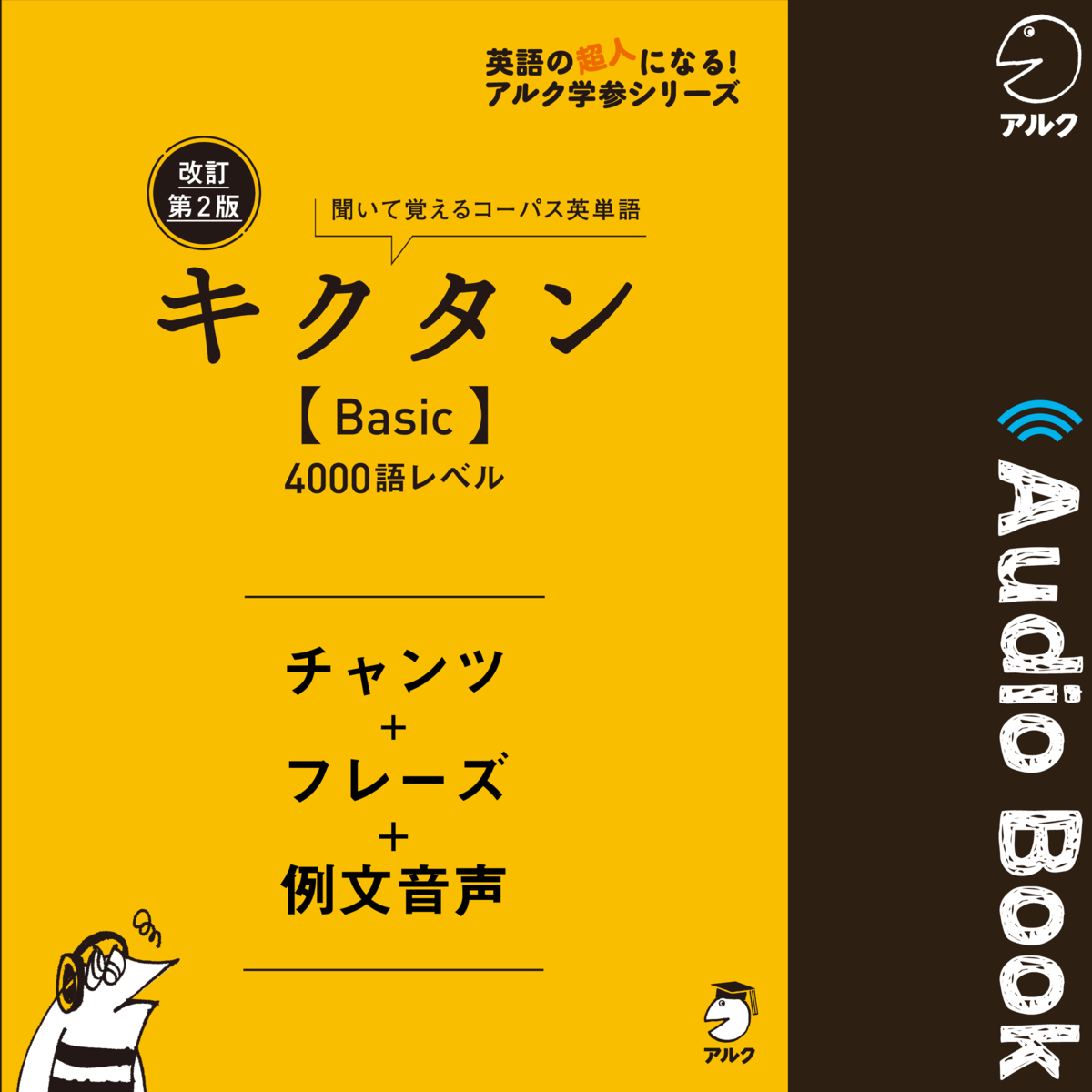 改訂第2版キクタン【Basic】4000語レベル チャンツ+フレーズ+例文音声