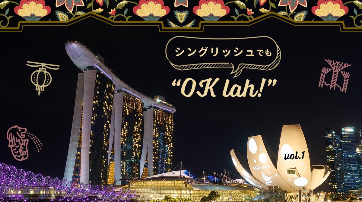 """シングリッシュでも""""OK lah!"""""""
