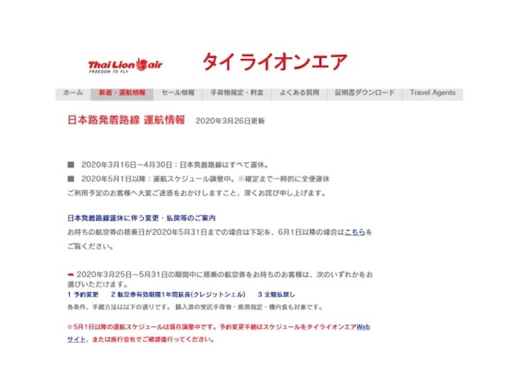 f:id:manao-life:20200327200108j:image