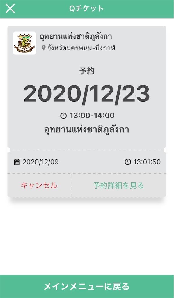 f:id:manao-life:20201211201828j:image