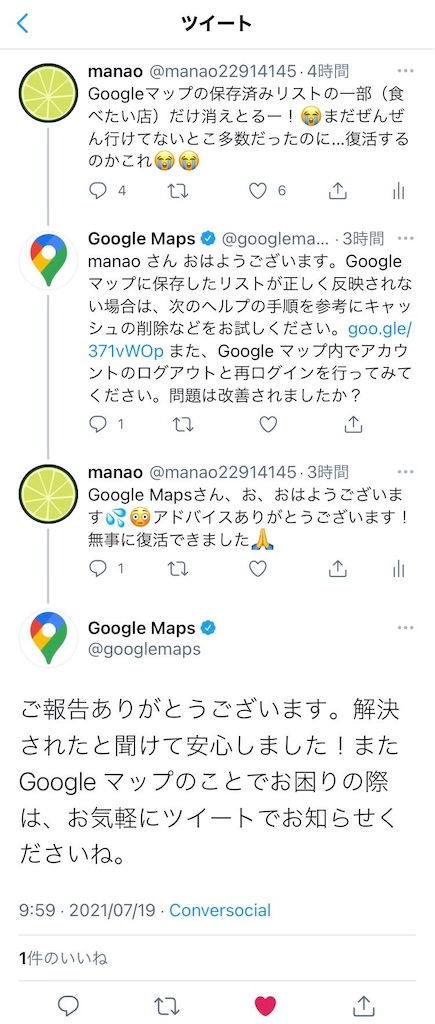f:id:manao-life:20210719133923j:image
