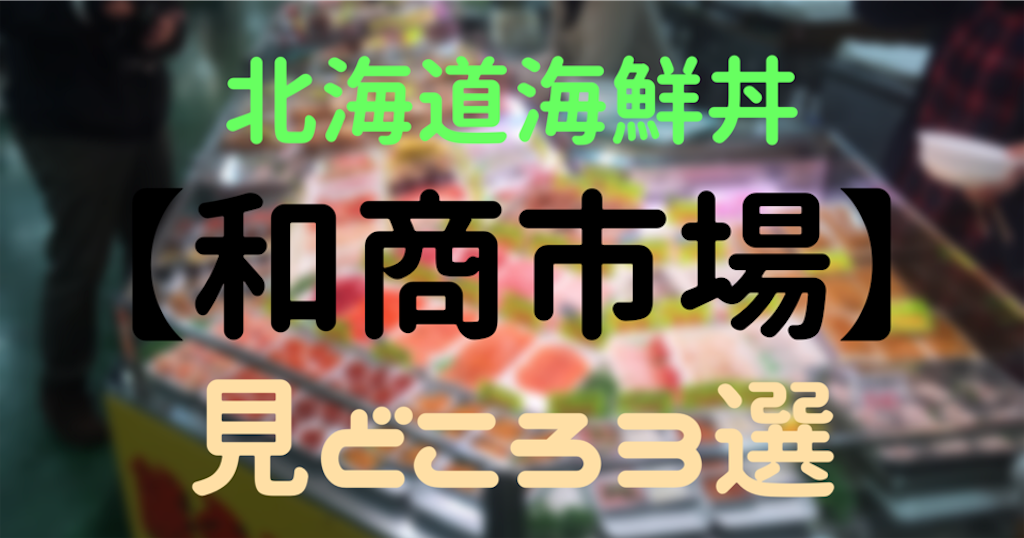f:id:manatamago:20190419094834p:image