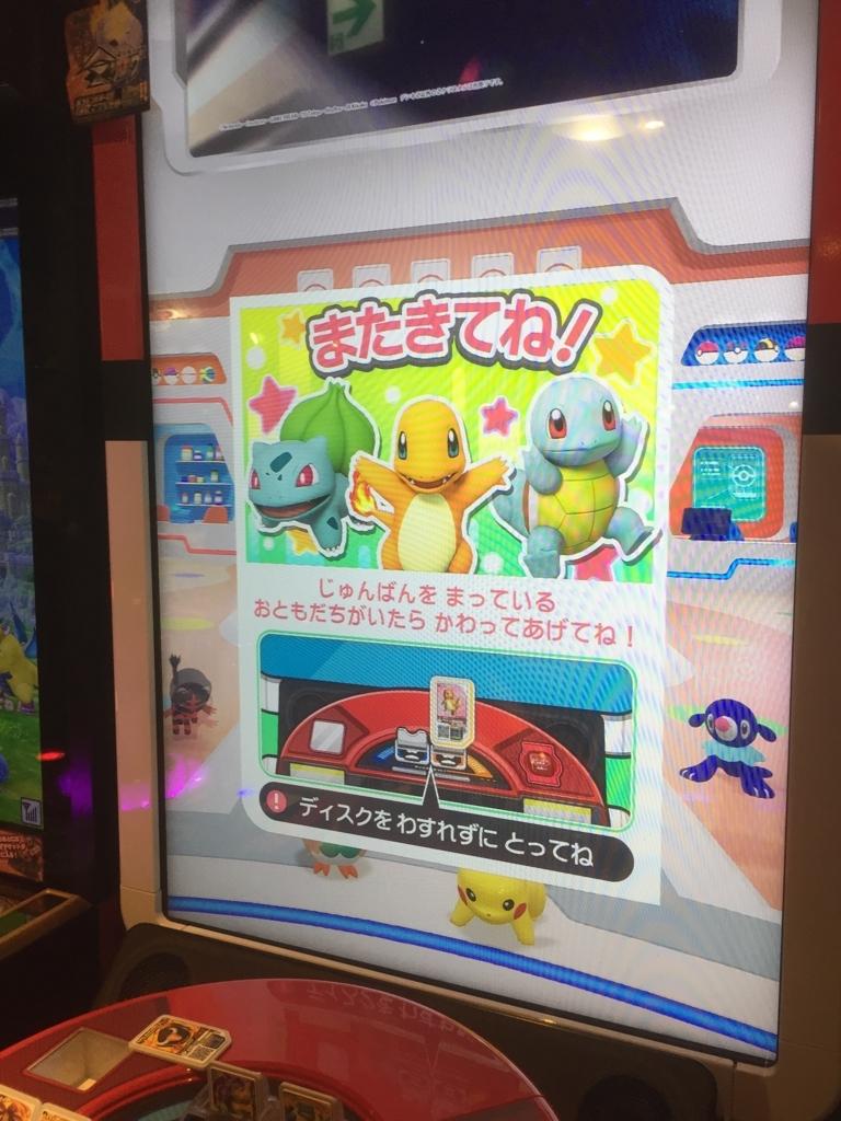 ポケモンガオーレ』とかいう無垢な小学生から金を巻き上げる悪質なゲーム