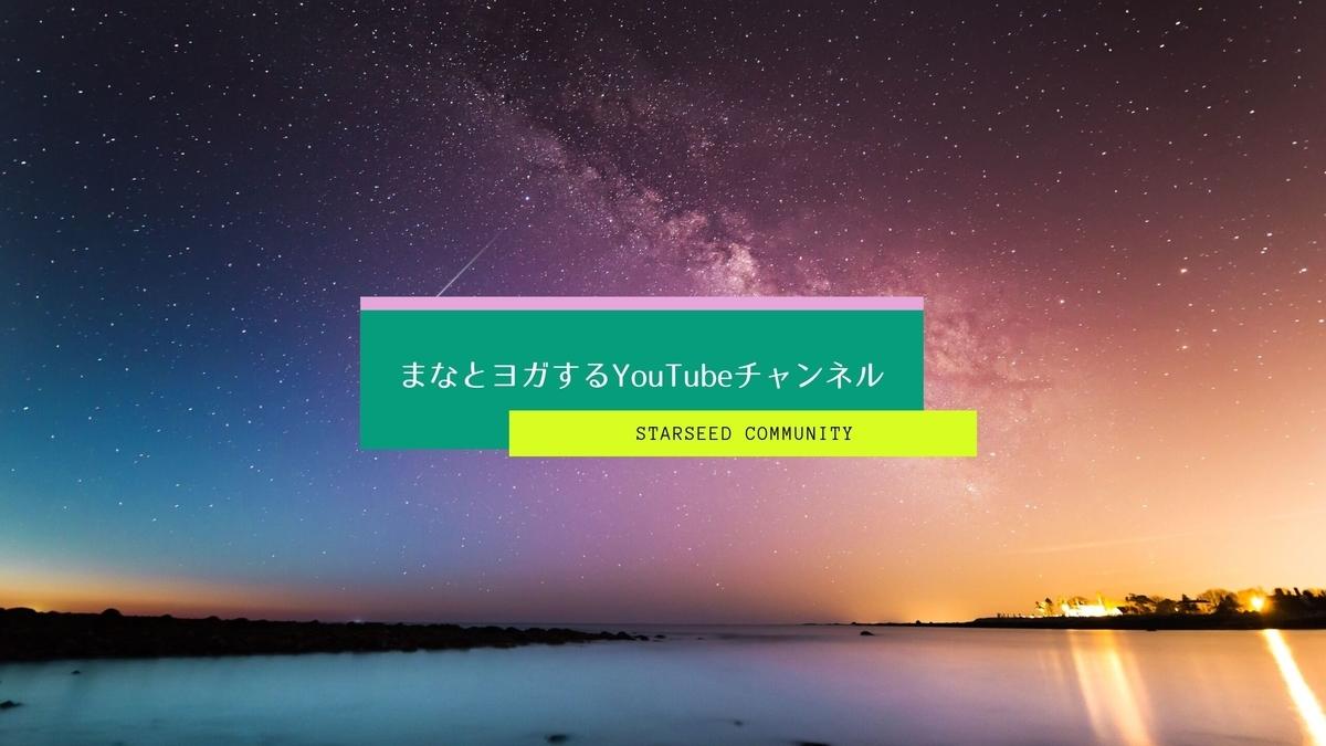 f:id:manatoyoga:20190919153451j:plain