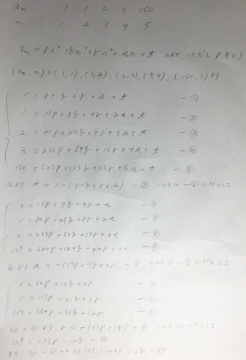 f:id:manaveemath:20190510000231j:plain