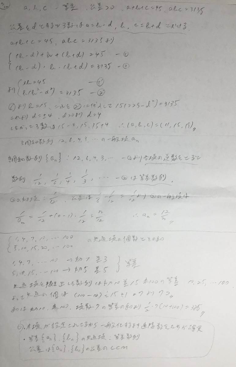 f:id:manaveemath:20200226001011j:plain
