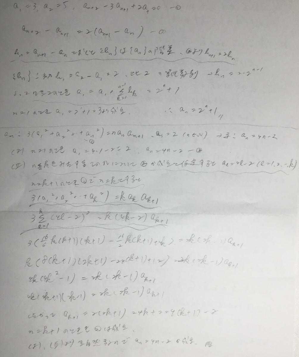 f:id:manaveemath:20200226001210j:plain