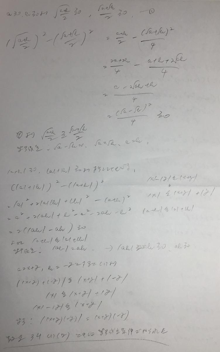 f:id:manaveemath:20200229121528j:plain