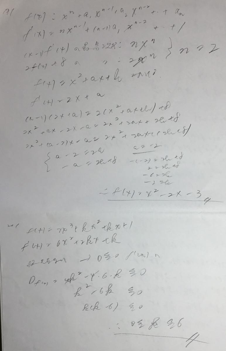 f:id:manaveemath:20200229122026j:plain