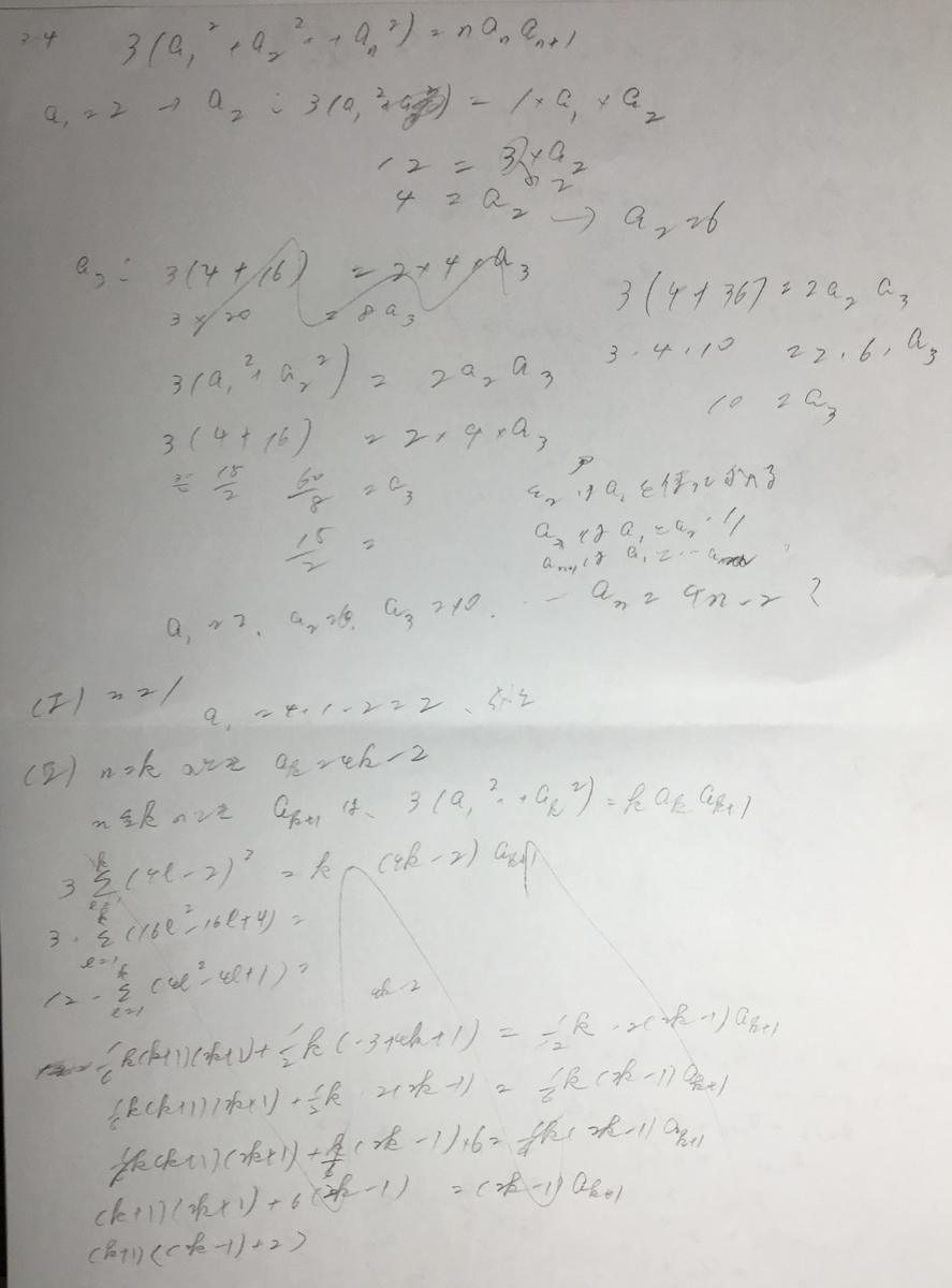 f:id:manaveemath:20200301235120j:plain