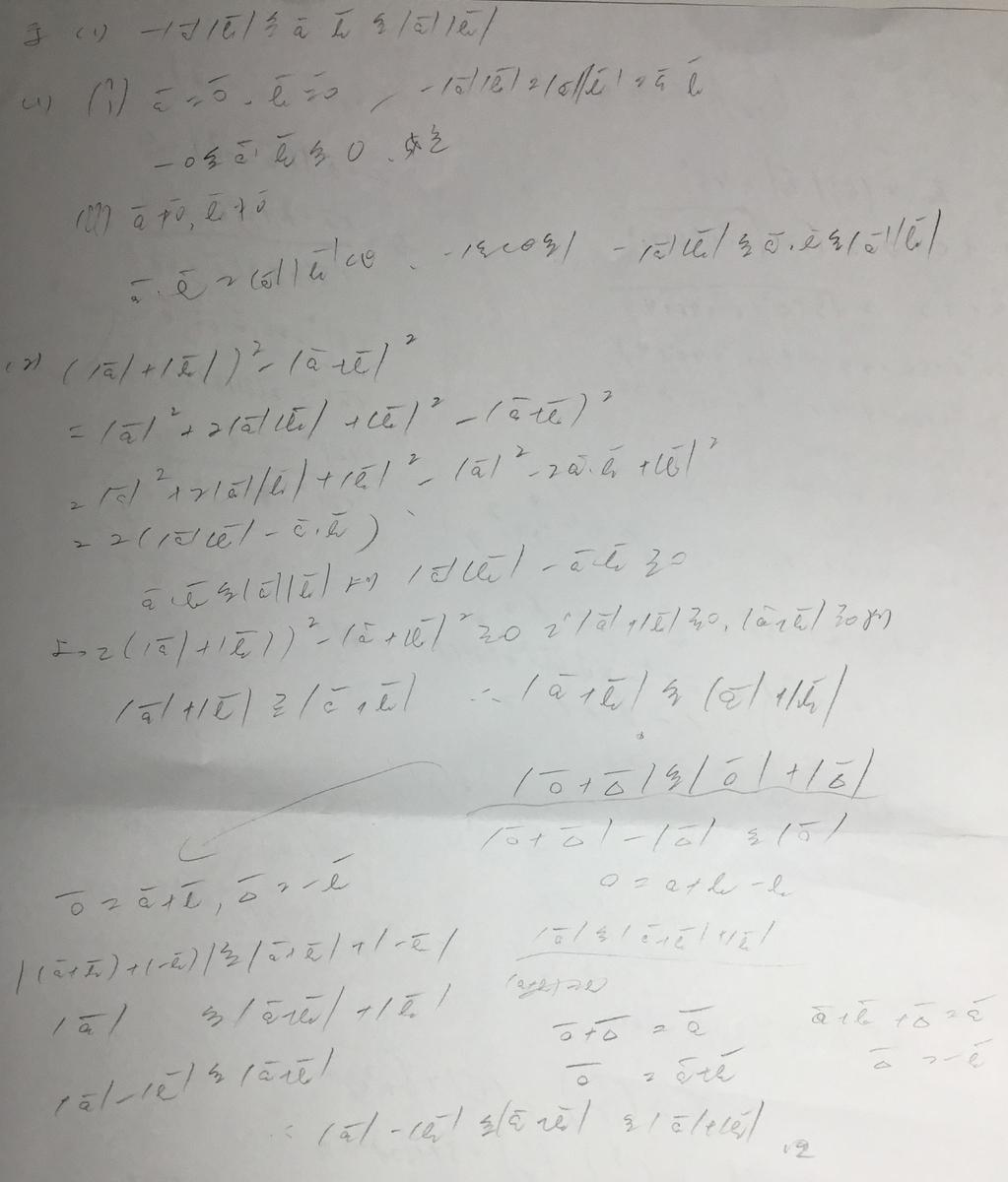 f:id:manaveemath:20200301235213j:plain