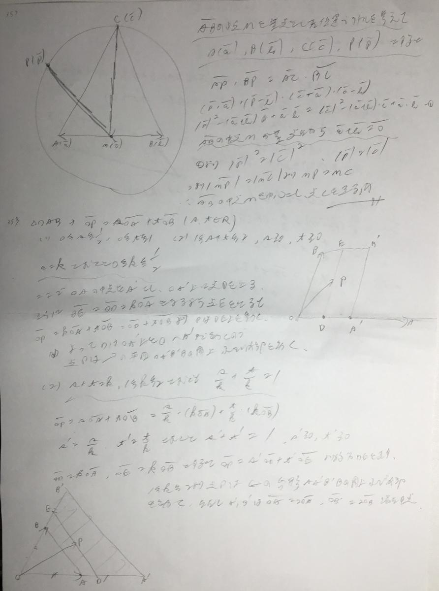 f:id:manaveemath:20200301235520j:plain