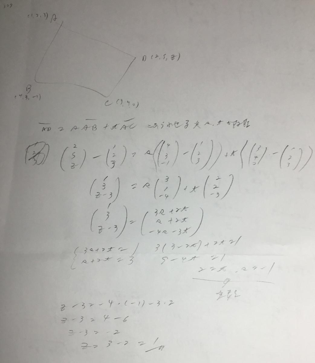 f:id:manaveemath:20200307235247j:plain