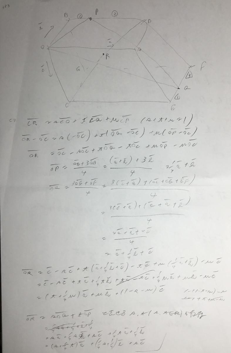 f:id:manaveemath:20200307235317j:plain