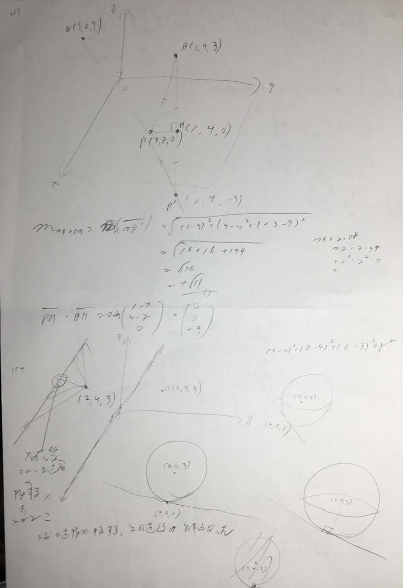 f:id:manaveemath:20200307235348j:plain