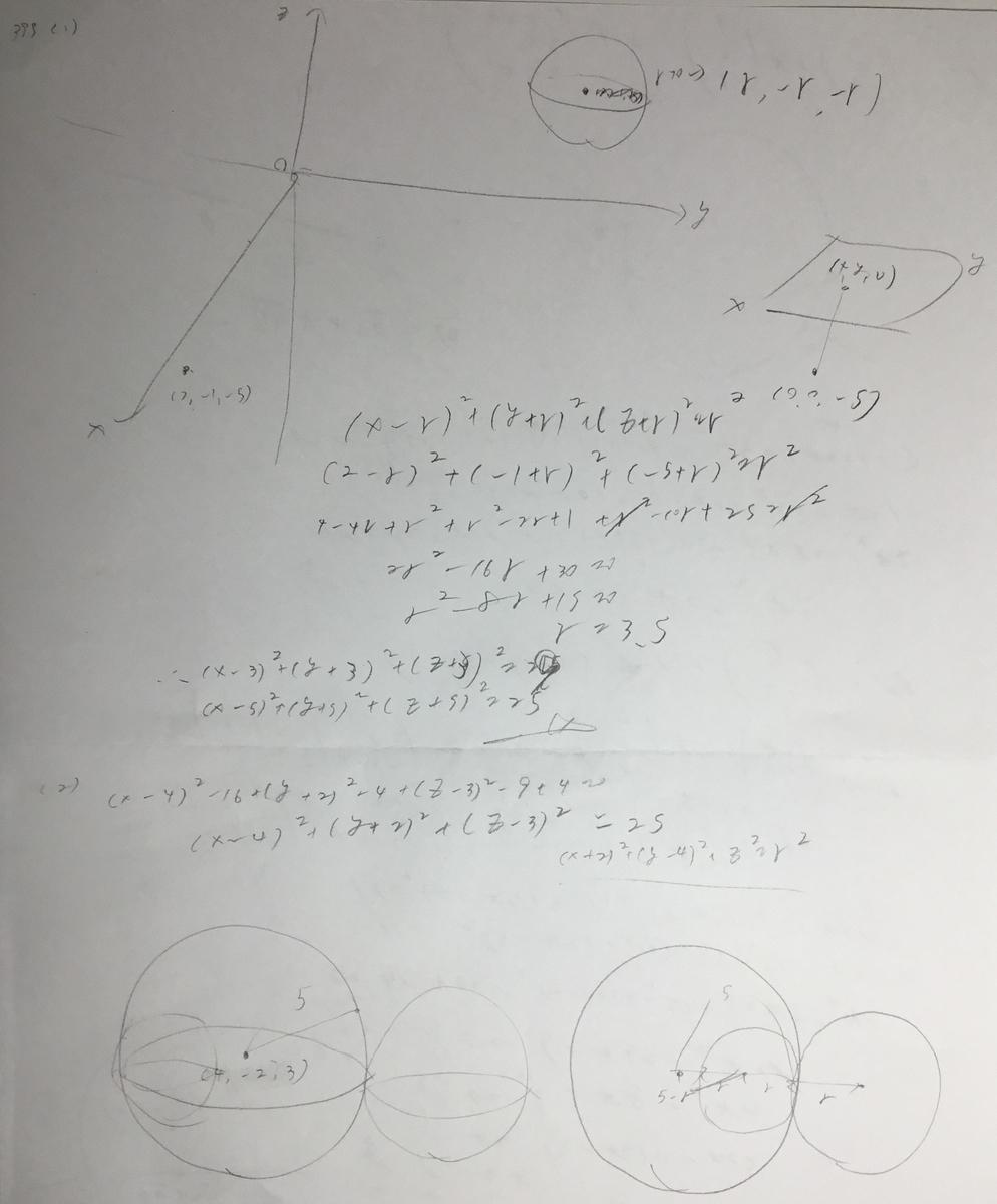 f:id:manaveemath:20200307235405j:plain