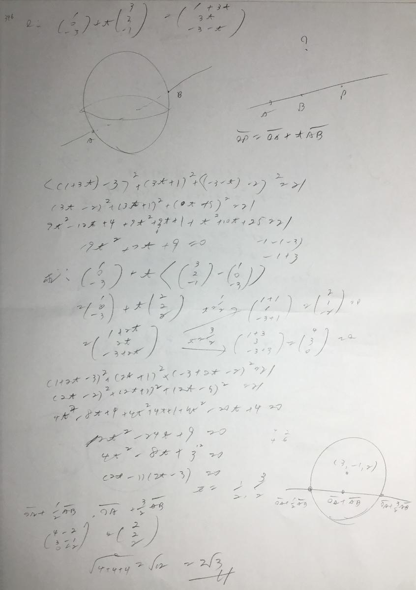 f:id:manaveemath:20200307235421j:plain