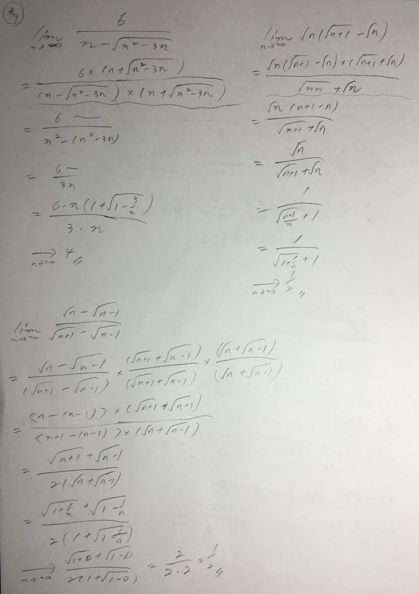 f:id:manaveemath:20200310003208j:plain