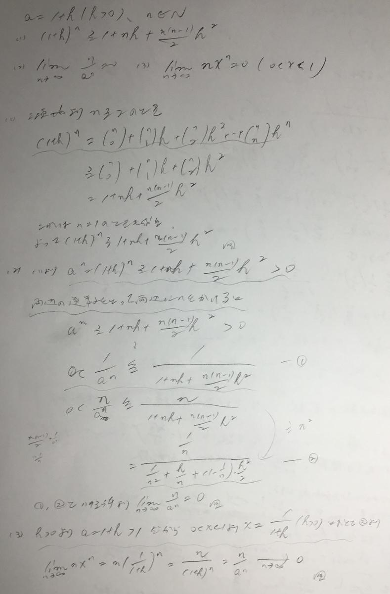 f:id:manaveemath:20200310004249j:plain