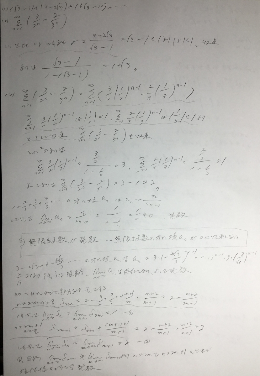 f:id:manaveemath:20200310004429j:plain