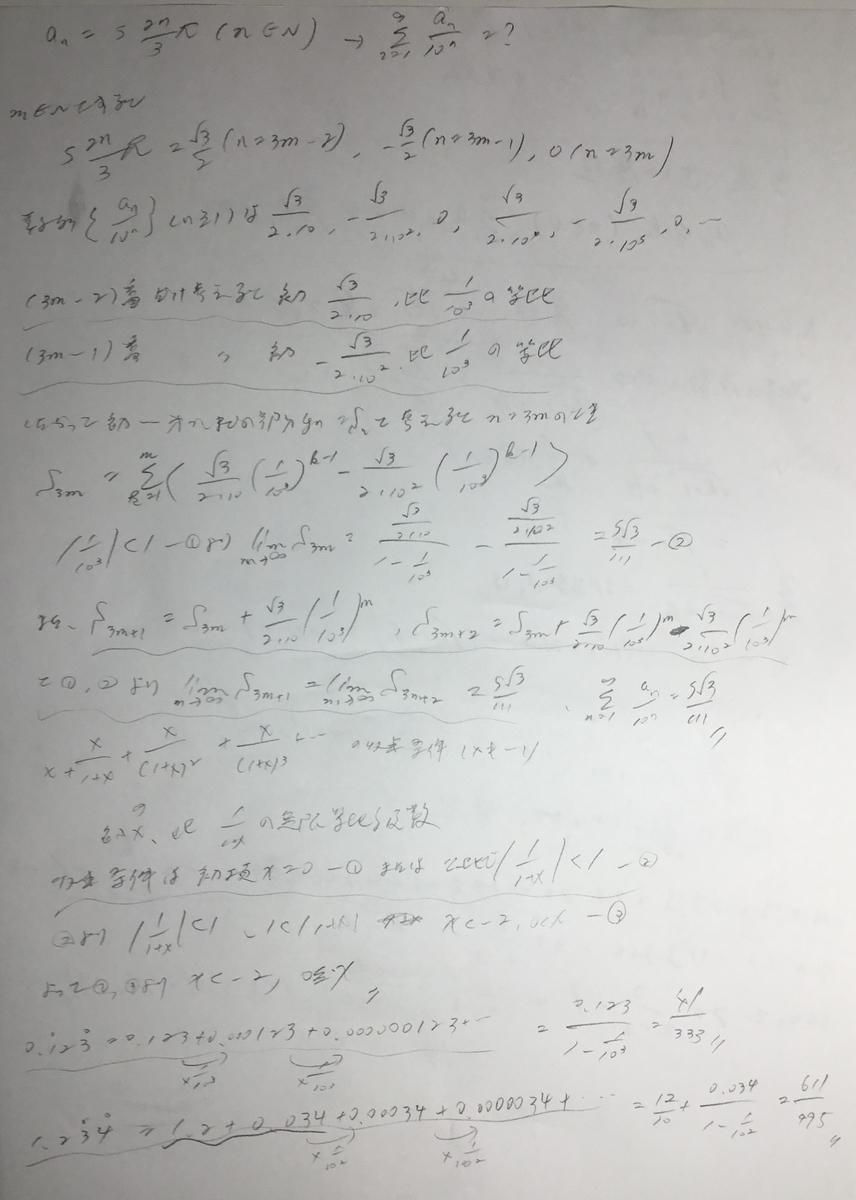 f:id:manaveemath:20200310004447j:plain
