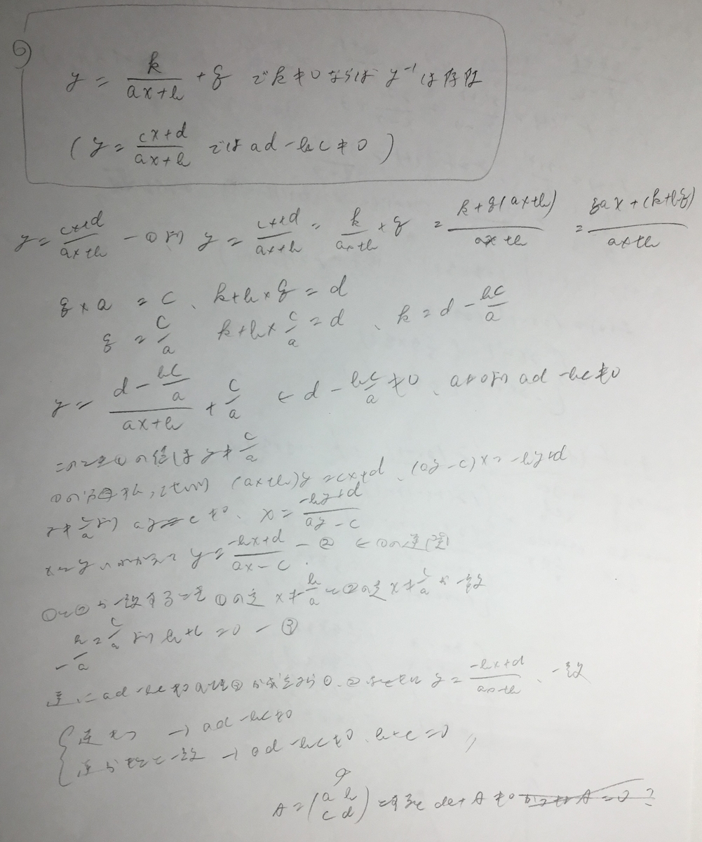 f:id:manaveemath:20200310004756j:plain