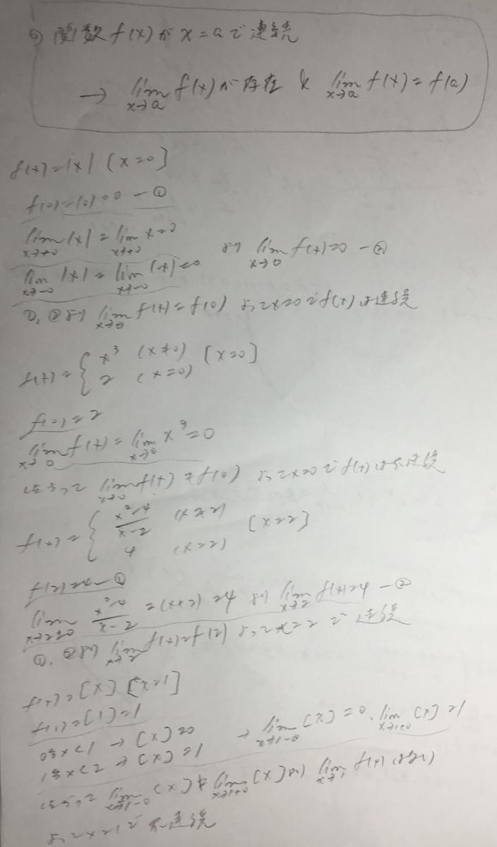 f:id:manaveemath:20200310005243j:plain