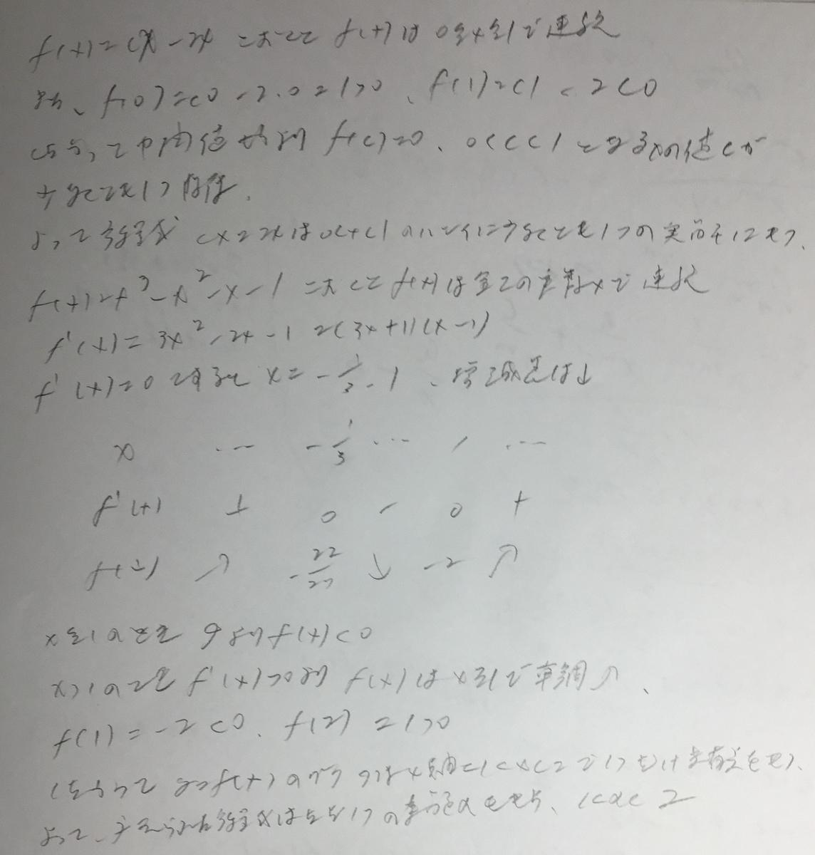 f:id:manaveemath:20200310005316j:plain