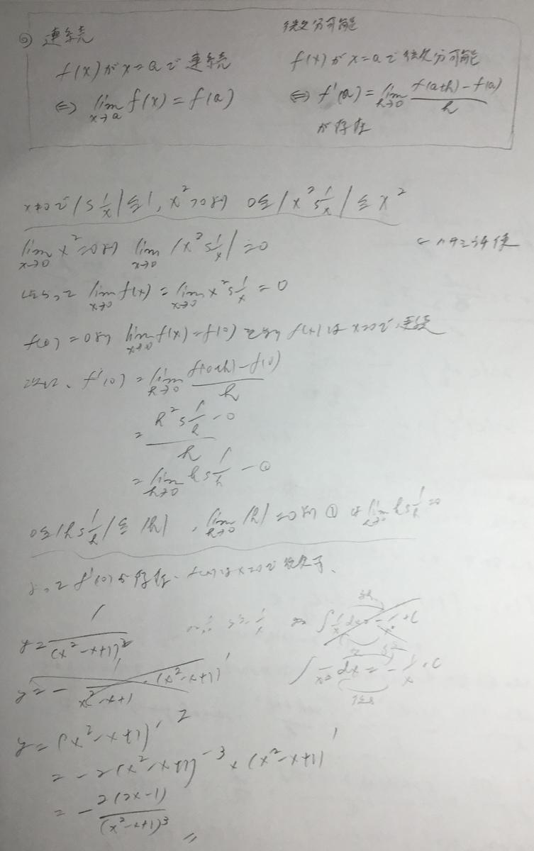f:id:manaveemath:20200311234935j:plain