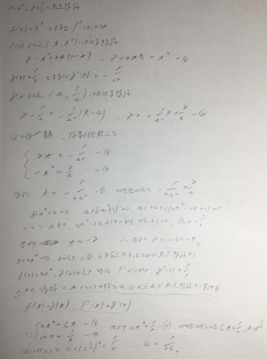 f:id:manaveemath:20200311235105j:plain
