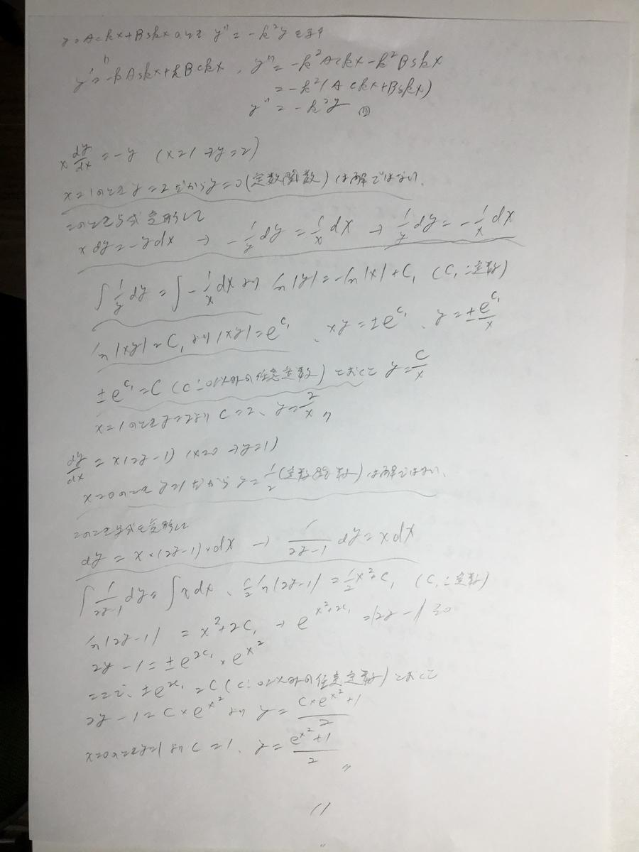 f:id:manaveemath:20200315202418j:plain