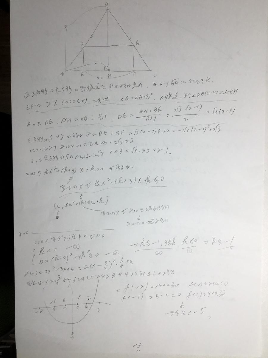 f:id:manaveemath:20200315202426j:plain