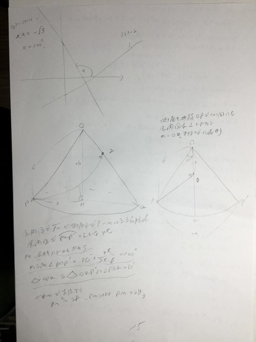 f:id:manaveemath:20200315202433j:plain