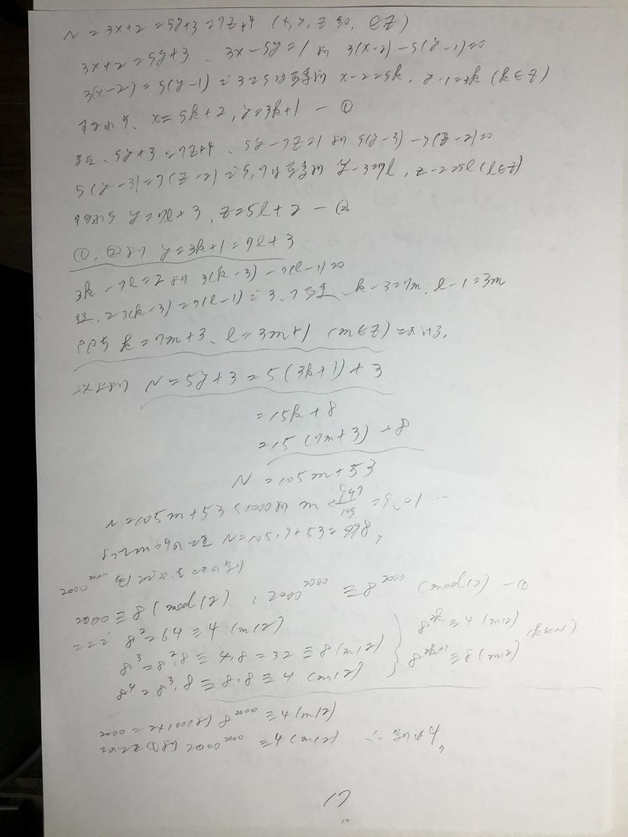 f:id:manaveemath:20200315202441j:plain
