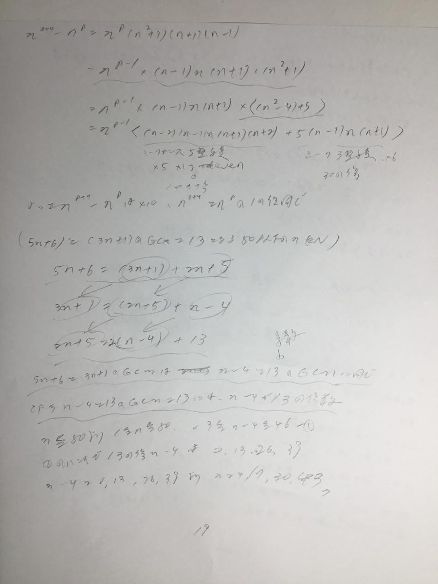 f:id:manaveemath:20200315202448j:plain