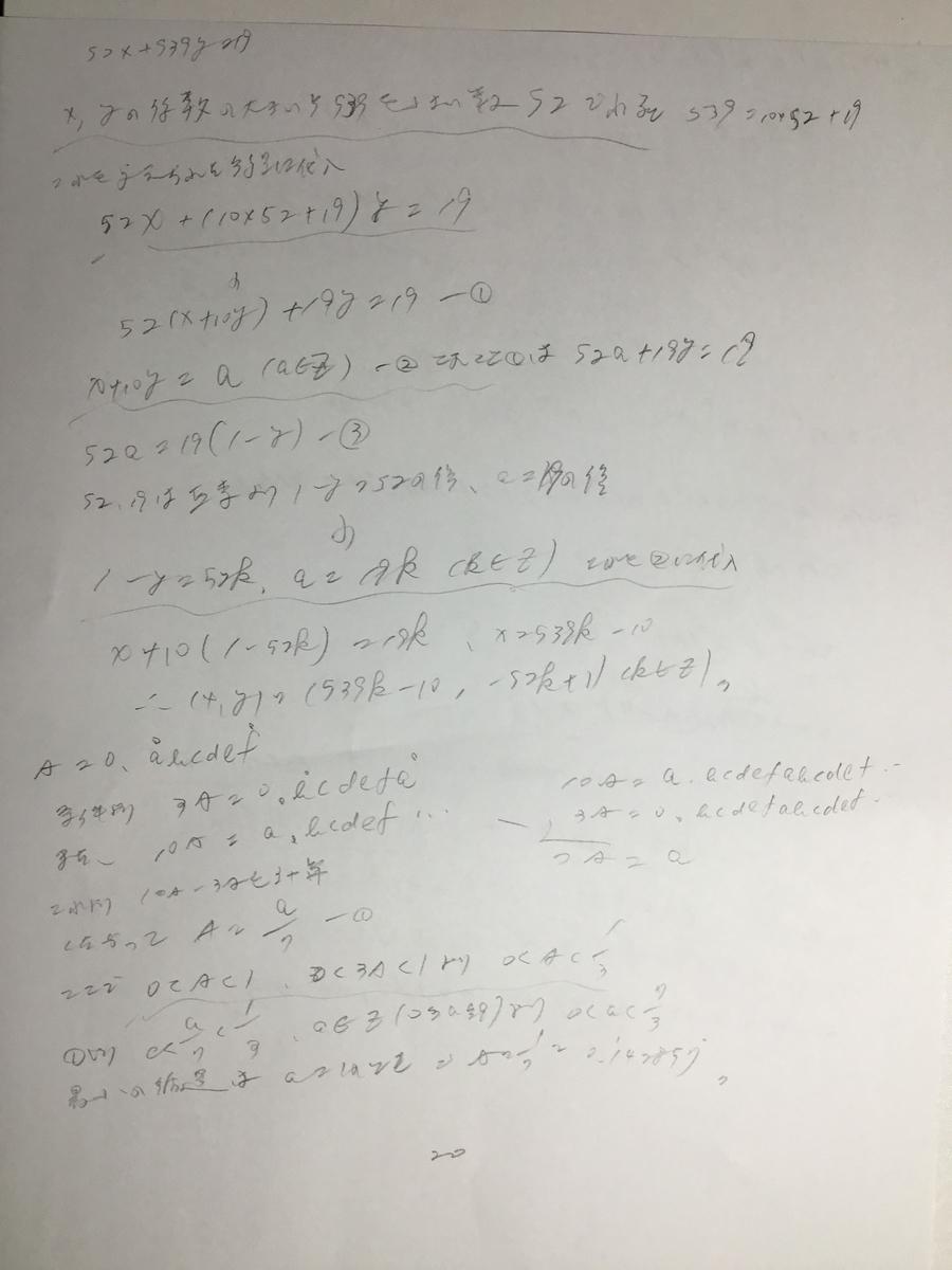 f:id:manaveemath:20200315202452j:plain