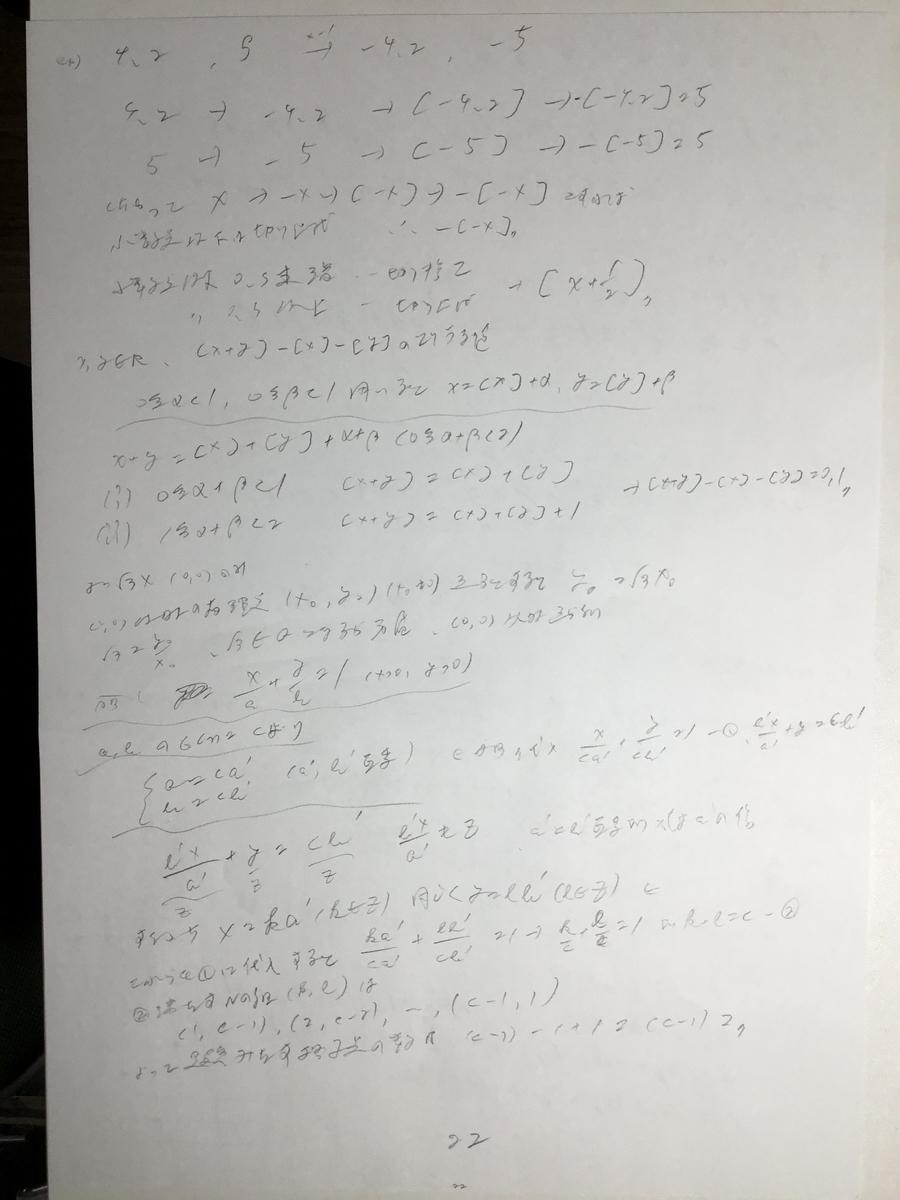 f:id:manaveemath:20200315202459j:plain