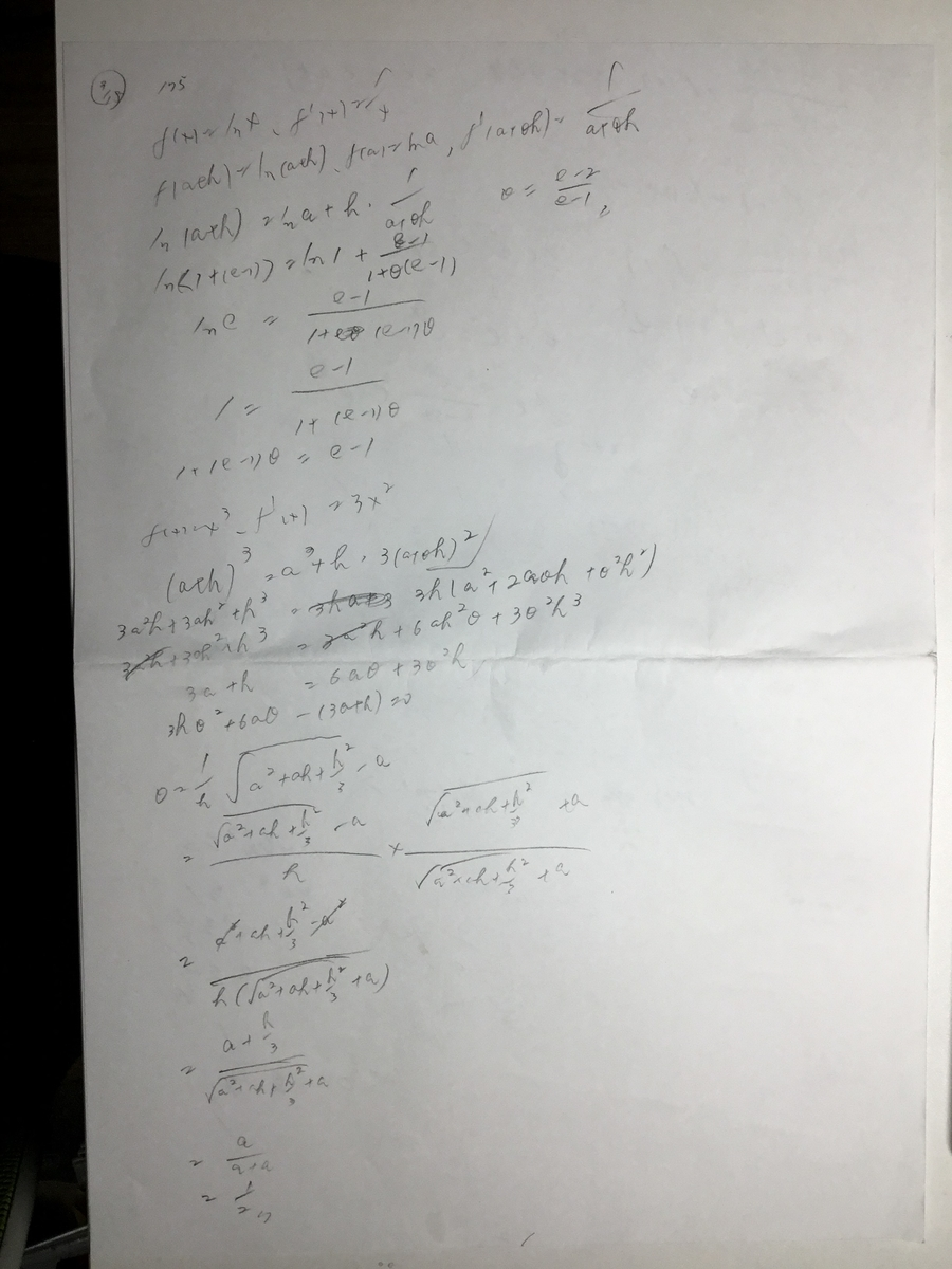 f:id:manaveemath:20200318225732j:plain