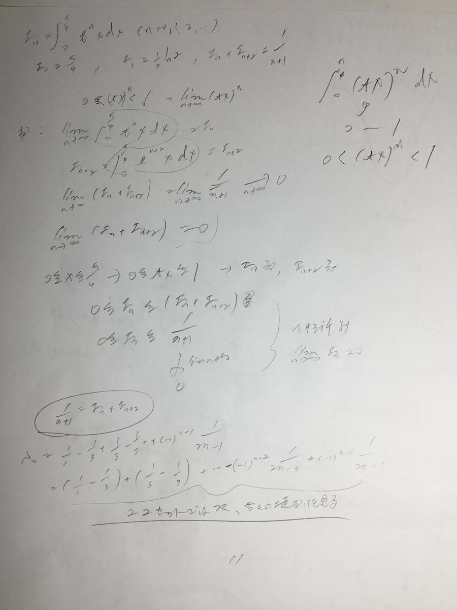 f:id:manaveemath:20200321013234j:plain
