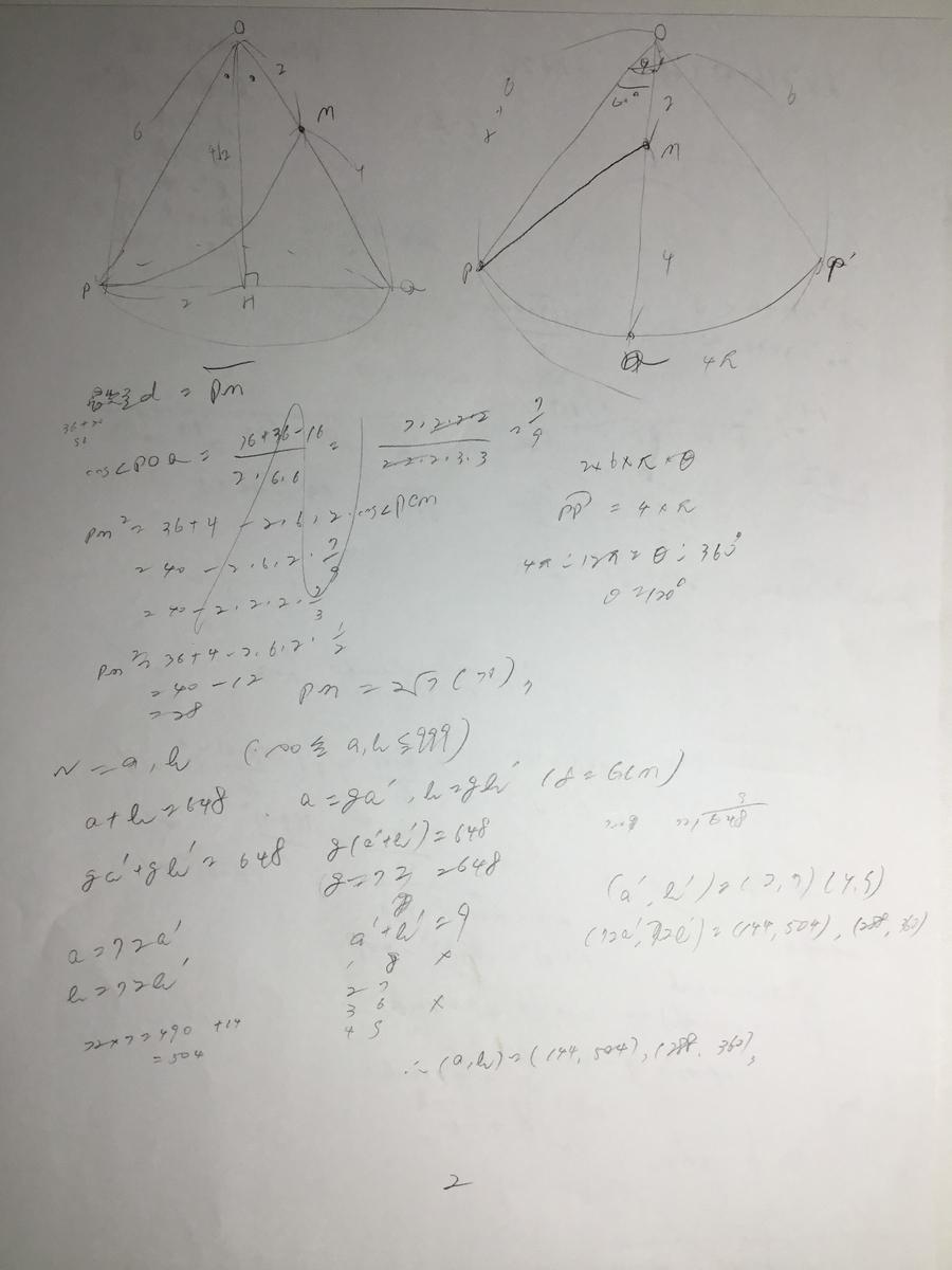 f:id:manaveemath:20200321203348j:plain