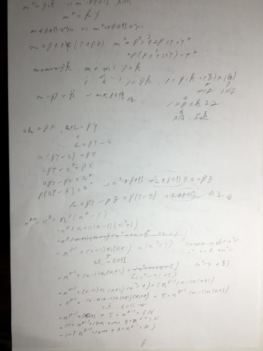 f:id:manaveemath:20200321203435j:plain