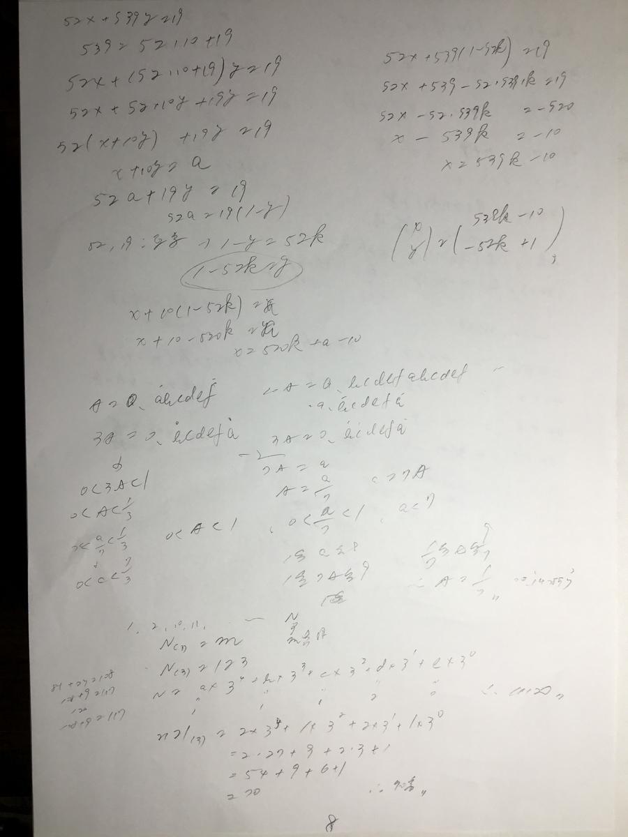f:id:manaveemath:20200321203500j:plain